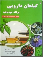 خرید کتاب با گیاهان دارویی پزشک خود باشید از: www.ashja.com - کتابسرای اشجع