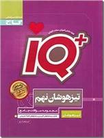 خرید کتاب IQ تیزهوشان نهم از: www.ashja.com - کتابسرای اشجع
