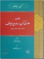 خرید کتاب مکاتبات هانری کربن و ولادیمیر ایوانف از: www.ashja.com - کتابسرای اشجع
