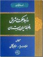 خرید کتاب روابط حکمت اشراق و فلسفه ایران باستان از: www.ashja.com - کتابسرای اشجع