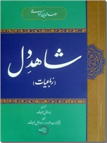خرید کتاب شاهد دل - رباعیات اوحدالدین کرمانی از: www.ashja.com - کتابسرای اشجع