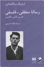 خرید کتاب رساله منطقی - فلسفی از: www.ashja.com - کتابسرای اشجع