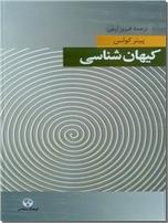 خرید کتاب کیهان شناسی از: www.ashja.com - کتابسرای اشجع