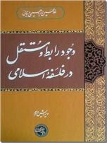 خرید کتاب وجود رابط و مستقل در فلسفه اسلامی از: www.ashja.com - کتابسرای اشجع