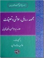 خرید کتاب مجموعه رسائل ، حواشی و تعلیقات از: www.ashja.com - کتابسرای اشجع