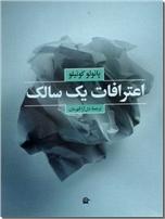 خرید کتاب اعترافات یک سالک از: www.ashja.com - کتابسرای اشجع