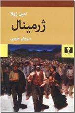 خرید کتاب ژرمینال از: www.ashja.com - کتابسرای اشجع