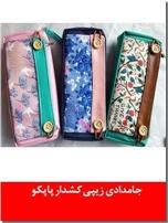 خرید کتاب جامدادی زیپی کشدار-21 از: www.ashja.com - کتابسرای اشجع