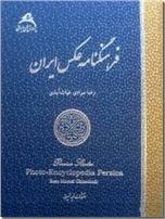 خرید کتاب فرهنگنامه عکس ایران از: www.ashja.com - کتابسرای اشجع