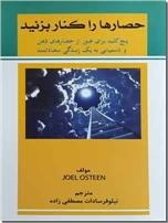خرید کتاب حصارها را کنار بزنید از: www.ashja.com - کتابسرای اشجع