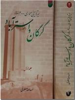 خرید کتاب تاریخ معماری گرگان و استرآباد - مصور از: www.ashja.com - کتابسرای اشجع