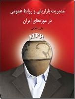 خرید کتاب مدیریت بازاریابی و روابط عمومی در موزه های ایران از: www.ashja.com - کتابسرای اشجع