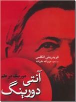 خرید کتاب آنتی دورینگ - دورینگ در علم از: www.ashja.com - کتابسرای اشجع