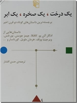 خرید کتاب یک درخت ، یک صخره ، یک ابر از: www.ashja.com - کتابسرای اشجع