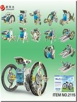 خرید کتاب کیت ساخت روبات های خورشیدی 14 در 1   کد 2115 از: www.ashja.com - کتابسرای اشجع