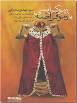 خرید کتاب دموکراسی یا دموقراضه از: www.ashja.com - کتابسرای اشجع