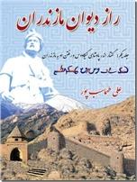 خرید کتاب راز دیوان مازندران - شاهنامه از: www.ashja.com - کتابسرای اشجع