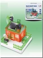 خرید کتاب کیت ساخت خانه خورشیدی  کد 551 از: www.ashja.com - کتابسرای اشجع