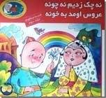 خرید کتاب نه چک زدیم نه چونه عروس اومد تو خونه از: www.ashja.com - کتابسرای اشجع