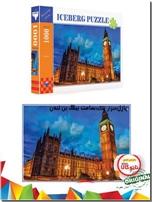 خرید کتاب پازل هزار تکه بیگ بن لندن از: www.ashja.com - کتابسرای اشجع