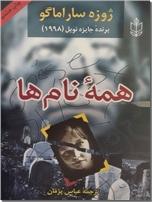 خرید کتاب همه نامها - ساراماگو از: www.ashja.com - کتابسرای اشجع
