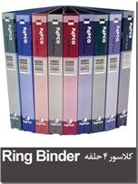 خرید کتاب کلاسور چهار حلقه ای A4 از: www.ashja.com - کتابسرای اشجع