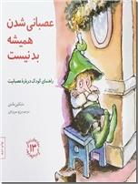 خرید کتاب مهارت های زندگی - عصبانی شدن همیشه بد نیست از: www.ashja.com - کتابسرای اشجع