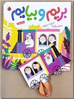 خرید کتاب بریم و بیایم با قطار از: www.ashja.com - کتابسرای اشجع