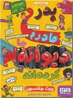 خرید کتاب پدر و مادرم دیوانه ام کردند از: www.ashja.com - کتابسرای اشجع