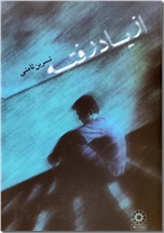 خرید کتاب از یاد رفته از: www.ashja.com - کتابسرای اشجع