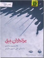 خرید کتاب عزادارن بیل - کتاب صوتی از: www.ashja.com - کتابسرای اشجع