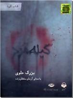 خرید کتاب گیله مرد - کتاب صوتی از: www.ashja.com - کتابسرای اشجع