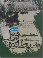 خرید کتاب پول و شیطان - تولستوی از: www.ashja.com - کتابسرای اشجع