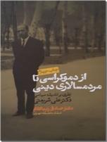 خرید کتاب از دموکراسی تا مردم سالاری دینی - زیباکلام از: www.ashja.com - کتابسرای اشجع