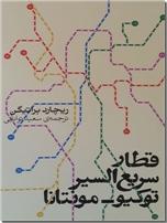 خرید کتاب قطار سریع السیر توکیو - مونتانا از: www.ashja.com - کتابسرای اشجع