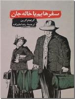 خرید کتاب سفرهایم با خاله جان - رمان از: www.ashja.com - کتابسرای اشجع