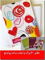 خرید کتاب 2 عدد دفتر یک خط 60 برگ جلد ساده از: www.ashja.com - کتابسرای اشجع