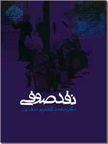 خرید کتاب نقد صوفی از: www.ashja.com - کتابسرای اشجع