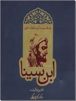 خرید کتاب داستان حیرت انگیز شاقول سحرآمیز ابن سینا از: www.ashja.com - کتابسرای اشجع