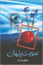 خرید کتاب صورت پنهان از: www.ashja.com - کتابسرای اشجع
