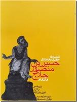 خرید کتاب شهید راه حقیقت و عشق از: www.ashja.com - کتابسرای اشجع