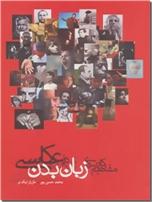 خرید کتاب مفاهیم کاربردی زبان بدن در عکاسی از: www.ashja.com - کتابسرای اشجع