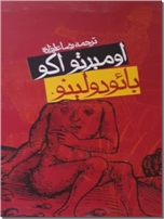 خرید کتاب بائودولینو - اومبرتو اکو از: www.ashja.com - کتابسرای اشجع