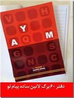 خرید کتاب دفتر 60 برگ لاتین جلد ساده از: www.ashja.com - کتابسرای اشجع