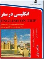 خرید کتاب انگلیسی در سفر 1  با CD از: www.ashja.com - کتابسرای اشجع
