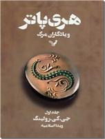 خرید کتاب هری پاتر و یادگاران مرگ 1 از: www.ashja.com - کتابسرای اشجع