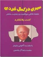 خرید کتاب سیری در کمال فردی از: www.ashja.com - کتابسرای اشجع