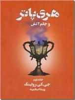 خرید کتاب هری پاتر و جام آتش 2 از: www.ashja.com - کتابسرای اشجع