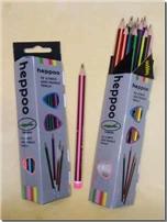 خرید کتاب 12 عدد مداد مشکی هیپو از: www.ashja.com - کتابسرای اشجع