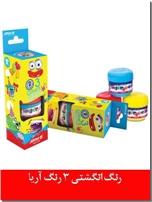 خرید کتاب رنگ انگشتی سه رنگ آریا از: www.ashja.com - کتابسرای اشجع